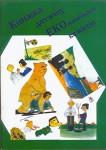 Дитячий екологічний комікс