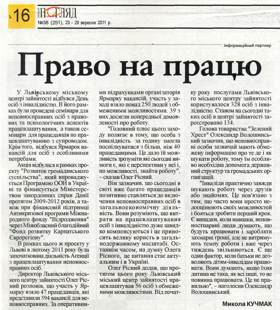 You are browsing images from the article: Право на працю